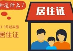 枣庄市港澳台居民居住证受理点公布