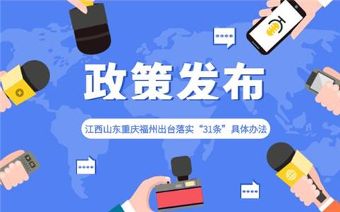 """江西山东重庆福州出台落实""""31条""""具体办法"""