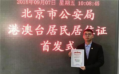 """北京首位""""台湾居民居住证""""领取者吐露心声:马上办信用卡交房租"""
