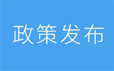 关于促进盐台经济文化交流合作的若干措施(全文)