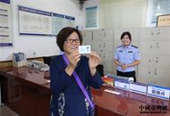 河南省南阳市首张台胞居住证发放