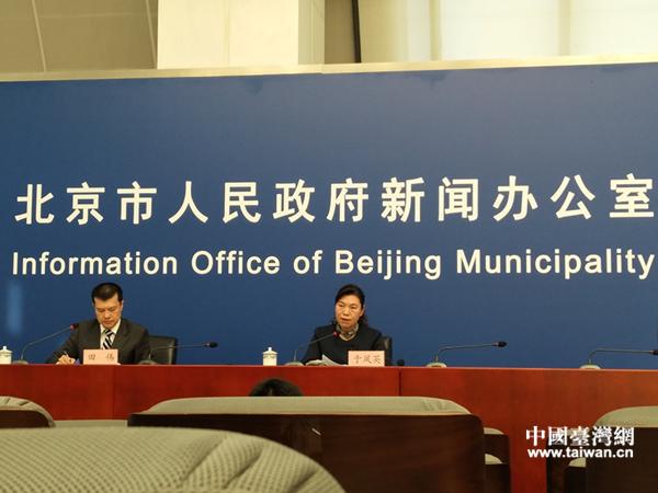 北京市人民政府台湾事务办公室副主任于凤英出席发布会并介绍有关情况
