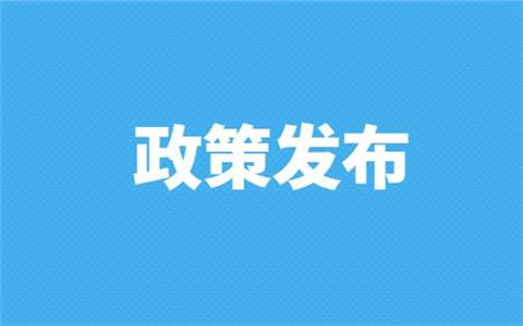 山东省出台《山东省台湾澳门十大博彩娱乐平台投资保护条例》