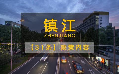 江苏镇江市出台56条惠台措施 携手台企台胞兴业共赢