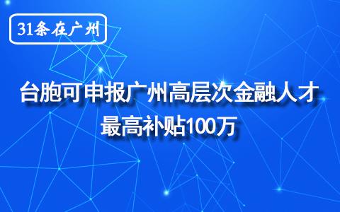 台湾澳门十大博彩娱乐平台可申报广州高层次金融人才 最高补贴100万