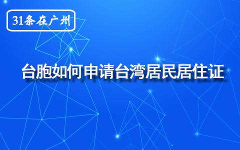 【31条在广州】在广州台胞如何申请台湾居民居住证