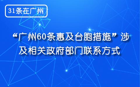 """【31条在广州】""""广州60条惠及台胞措施""""相关政府部门联系方式"""