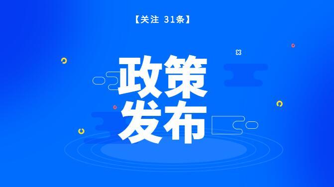 """【31条在烟台】烟台发布""""67条措施"""" 促进烟台与台湾经济文化交流合作"""