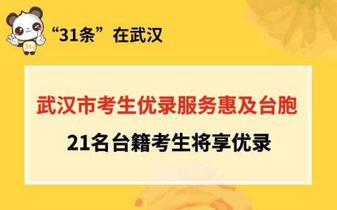 【31条在武汉】武汉市考生优录服务惠及台胞 21名台籍考生将享优录