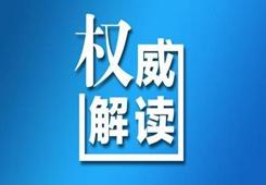 国台办介绍各地落实惠台措施:含经贸文化多方面