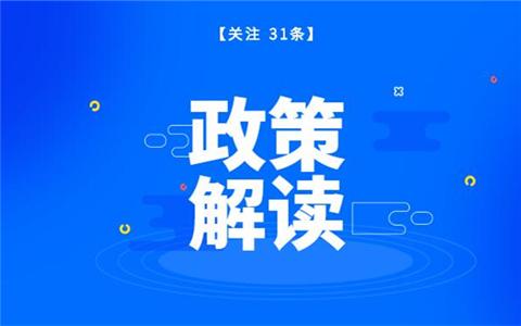 【31條在山東】「56條措施」政策解讀之十七:山東省教育廳關於支援山東具有招收台灣地區學生資格的高校,積極面向台灣地區招生的有關說明