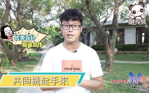 """两岸携手创未来!云南省""""75条""""惠台措施之交流合作篇"""