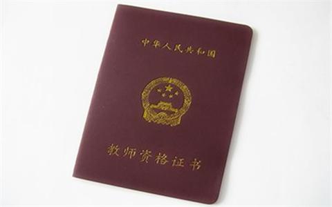 港澳台居民在内地(大陆)可申请中小学教师资格