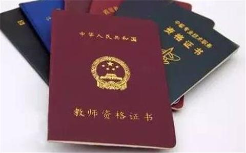 港澳台居民在大陆可申请参加中小学教师资格考试