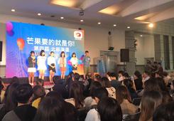 芒果要的就是你 近七百台湾大学生争抢赴湖南实习机会
