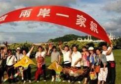 两岸学者:海峡两岸中国人应该要共享崛起、发展的红利