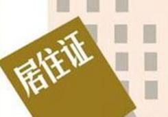 """大奖888居民居住证""""初体验"""":享诸多便利 迎广阔机遇"""
