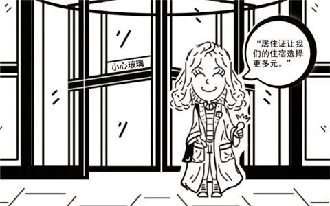 【漫画】台湾居民居住证在手 畅行黄金周