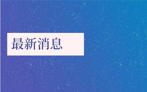 税务总局:新个税法将继续对台湾人士作出优惠安排