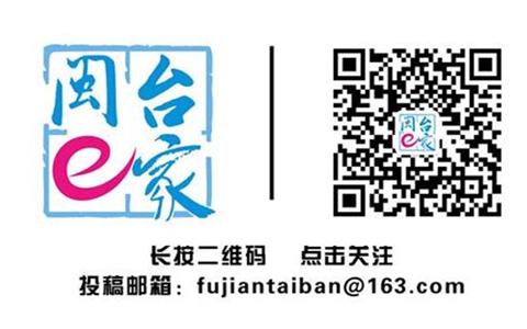 """福建省台办微信公众号""""闽台e家""""将于22日正式上线"""
