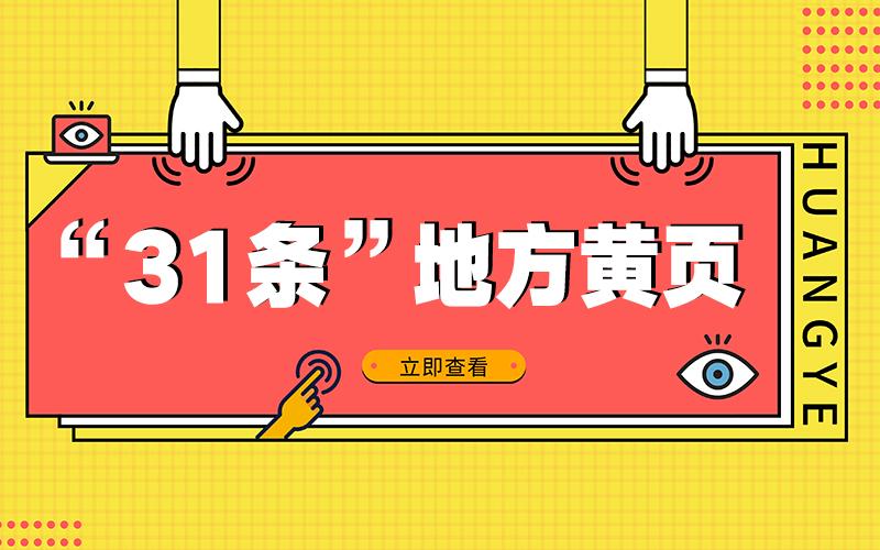 """""""31条""""地方黄页"""