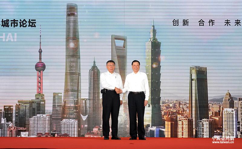 2019上海台北城市论坛4日在上海举行.jpg
