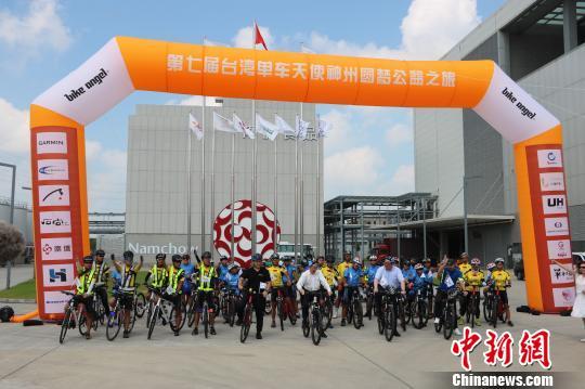 台湾单车天使神州圆梦公益之旅在沪开启.jpg