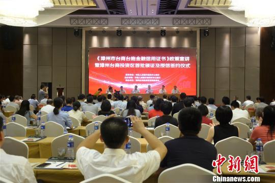 福建漳州为首批台企台胞共计授信15.7亿.jpg