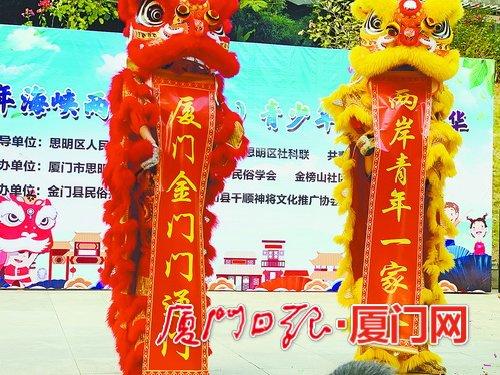 60多名台湾青少年献上民俗会演 延续厦台两岸情谊.jpg
