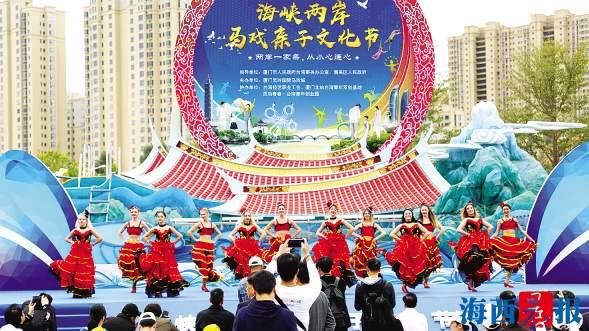为台胞圆梦搭建更大舞台 海峡两岸马戏亲子文化节在集美举办.jpg