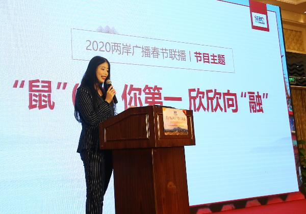 """两岸广播春节联播2020年主题为""""'鼠'(数)你第一,欣欣向'融'"""".jpg"""