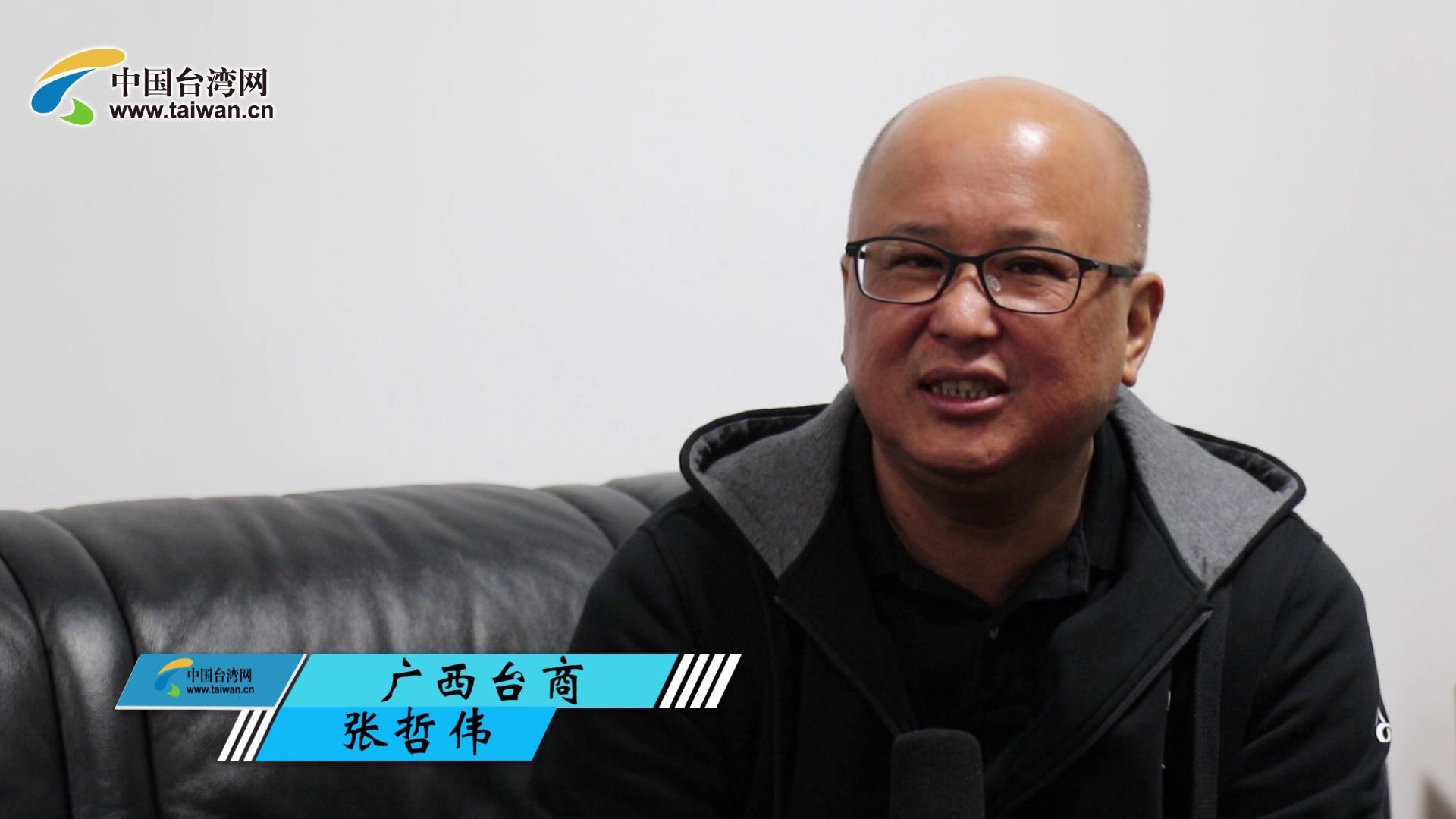 广西台商谈在邕创业的故事图片