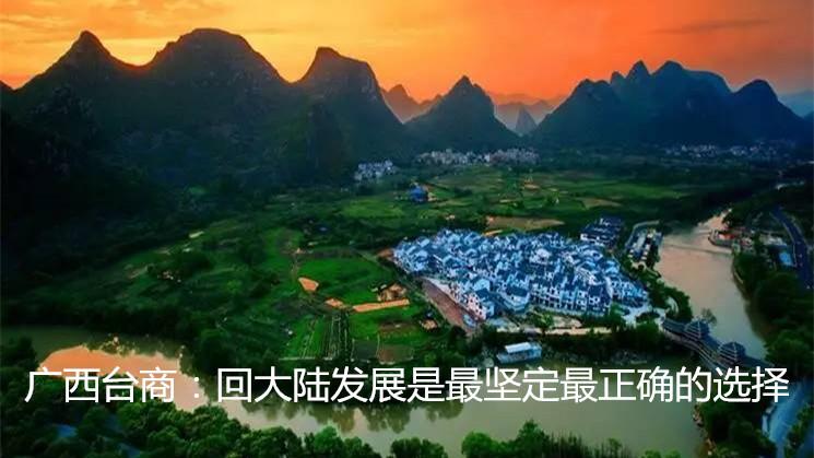 广西台商:回大陆发展是最坚定最正确的选择.jpg
