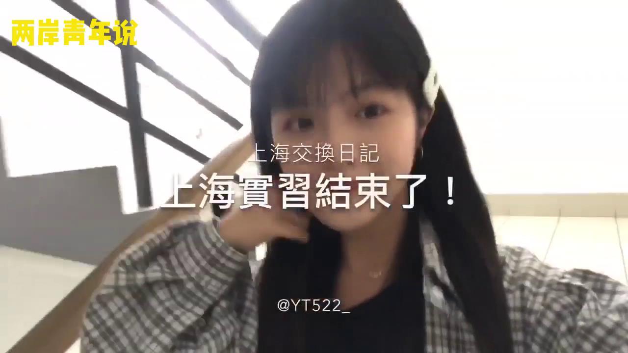 台湾交换生分享大陆实习心得图片