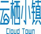 云栖小镇logo附件图.jpg