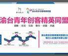 2015-11-11 渝台青年附件图.jpg