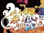 春浪音乐节.jpg