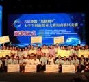 """首届中国""""互联网+""""大学生创新创业大赛.jpg"""