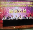 """第二十一届上海高校学生创造发明""""科技创业杯"""".jpg"""