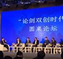 2015中国首届创业领袖峰会在北京亦庄举行.jpg