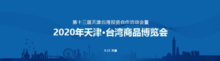 津台会banner  720 200 -m站.jpg
