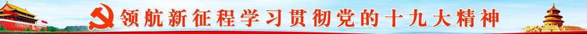 新领航新征程banner1200乘70副本.jpg