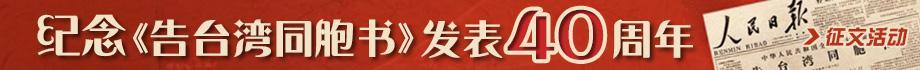 台湾同胞书banner.jpg