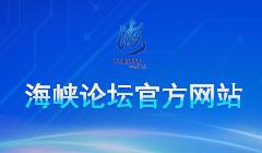 海峡论坛官方网站(第一版)(1).jpg