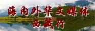 海内外华文媒体西藏行