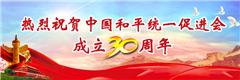 30周年部委频道小Banner.jpg