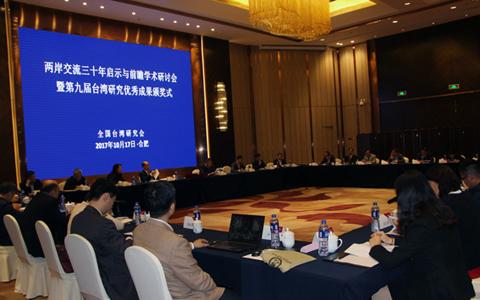 两岸交流三十年启示与前瞻学术研讨会