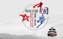 两岸共圆中国梦_中国台湾网.png