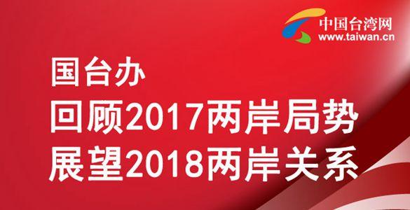 【图解新闻】国台办回顾2017年两岸局势 展望2018年两岸关系