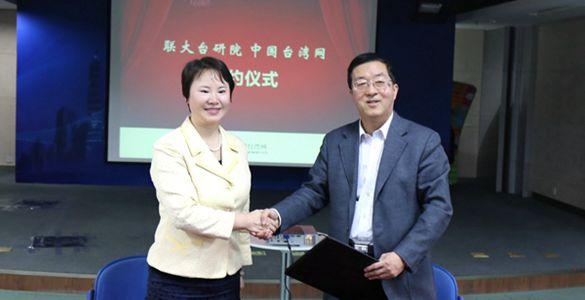 中国台湾网与北京联大台研院签署协议 开展深度合作